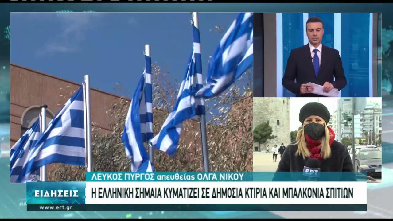 Ο εορτασμός της 25ης Μαρτίου στη Θεσσαλονίκη | 24/03/2021 | ΕΡΤ