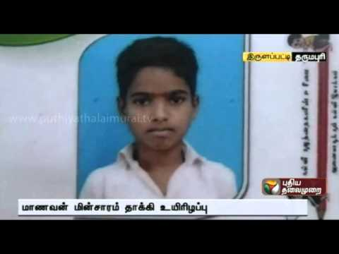 four-students-die-in-two-different-incidents-in-dharmapuri