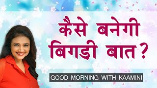 कैसे बनेगी बिगड़ी बात? | Good Morning with Kaamini Khanna - Download this Video in MP3, M4A, WEBM, MP4, 3GP