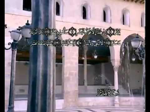 सुरा सूरतुल मुद्दस्सिर<br>(सूरतुल मुद्दस्सिर) - शेख़ / अली अल-हुज़ैफ़ी -