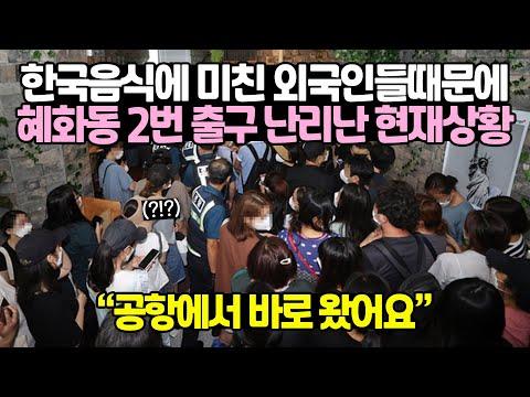 [유튜브] 한국음식에 미쳐 급히 입국한 외국인들때문에 혜화동 2번 출구 난리난 현재상황
