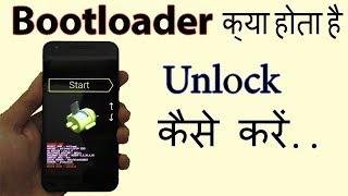 Vivo Bootloader Unlock Tool 2018 - hmong video