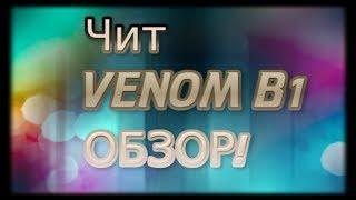 Обзор чита Venom B1!!! ЛУЧШИЙ ЧИТ | Яндекс диск | BedWars |