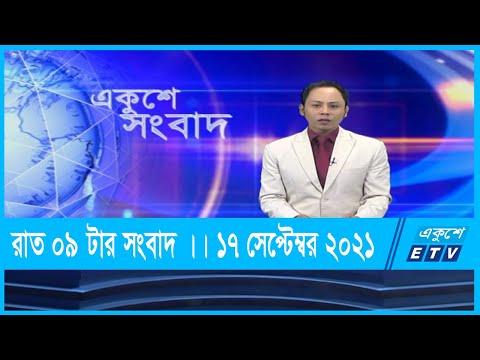 09 PM News || রাত ০৯ টার সংবাদ || 17 September 2021 | ETV News