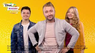 Як стати блогером / JackBelozerov & NataLime ⇒ Dirol Blogger Academy