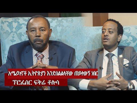 Ethiopia የሰንሰለቷ ተዋናይት ትግስት ስለትፈጠረው