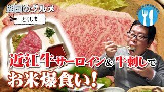 【湖国のグルメ】とくしま【近江牛サーロインでお米爆食い!】