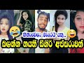 Best New Sinhala Funny Tik Tok Collection | 18