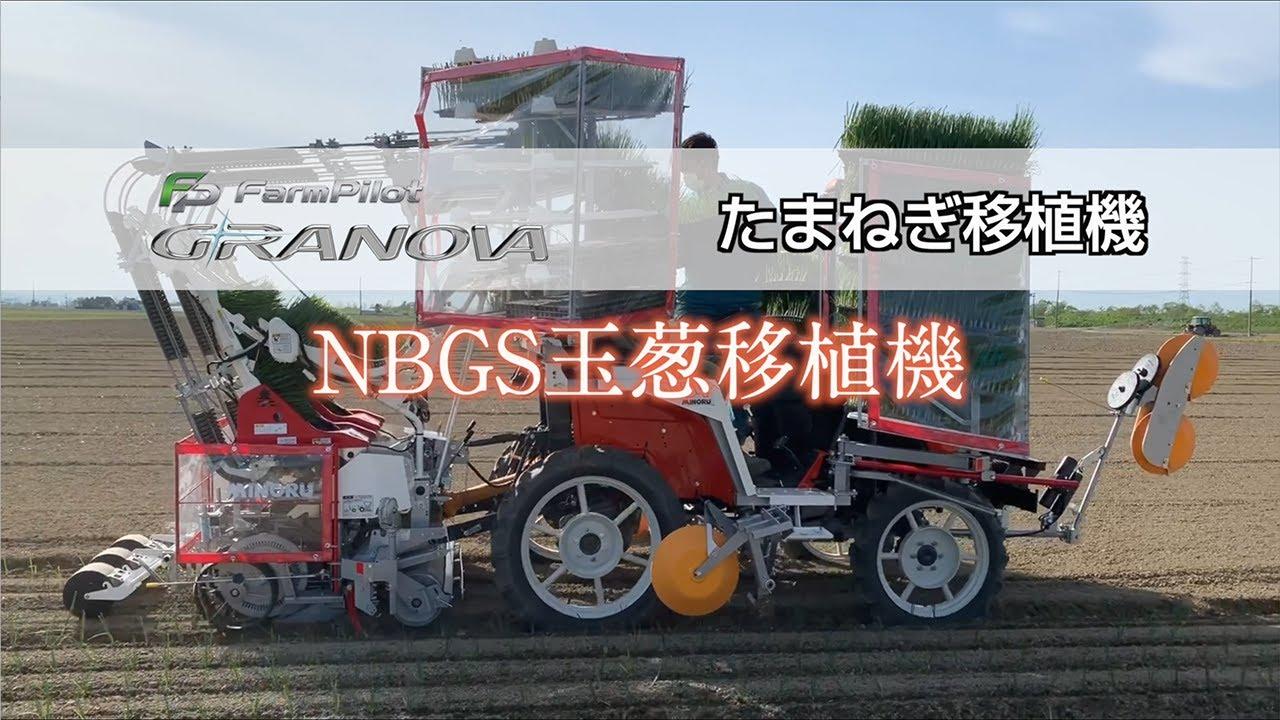 NBGS玉葱移植機
