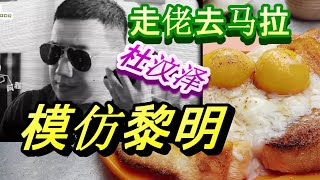 Special Breakfast that Malaysian Chinese often Eat-Street Foods-Chinese Foods