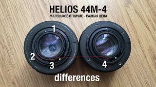 Helios 44M-4. The Difference Between The Two Helios Lenses