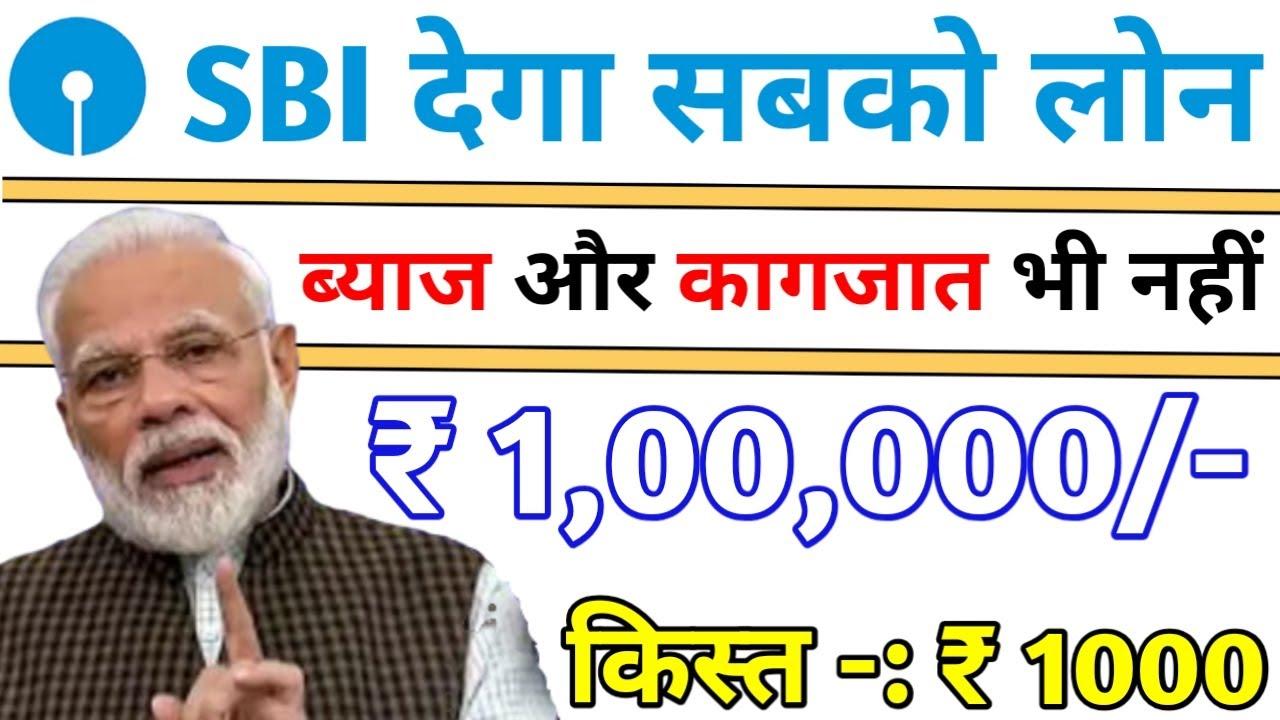 SBI – Immediate Individual #Loan 2020// Aadhar card Loan in INDIA