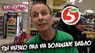 Грузчик при исполнении оштрафовал покупателя на 100 000 рублей / Пятерочка / Просрочка