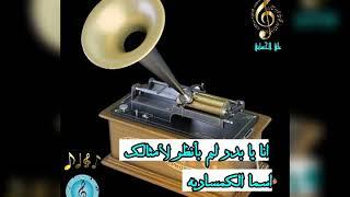 تحميل و مشاهدة اسما الكمساريه /أنا يا بدر لم بأنظر لأمثالك /علي الحساني MP3