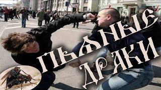 Пьяные драки [Русским отрывает голову водка]