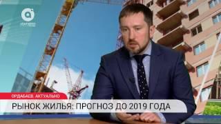 Ордабаев. Актуально| Рынок жилья: прогноз до 2019 года