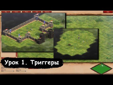 Age of Empires 2: Definitive Edition - Редактор карты (Урок 1)