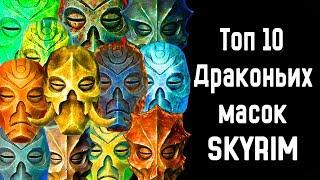 Skyrim | Топ 10 Драконьих масок в Скайриме [ Все маски ]