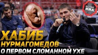 Хабиб Нурмагомедов - О первом сломанном ухе