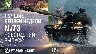 Лучшие Реплеи Недели с Кириллом Орешкиным #73 [World of Tanks]
