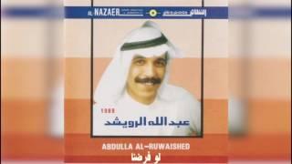 عبدالله الرويشد - لو فرضنا تحميل MP3