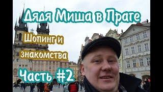 "Прага#2 ""Шопинг и знакомства""  |  Prague#2 ""Shoping & Familiarity"""
