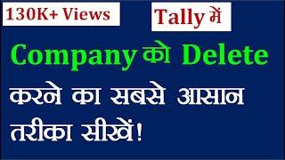 company ko delete kese kare tally me/how to delete company in tally