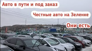 Авторынок зеленый угол Автомобили в пути и под заказ Честные Автомобили Развод или нет
