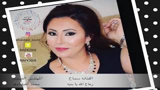 تحميل و مشاهدة رعاج الله يا بنيه الفنانه سماح مهندس الصوت محمد الفيلكاوي ٩٤٤٤٨٣٣٩ MP3