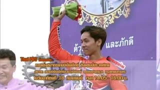 ปั่นสู่ฝันคนวัยมันส์ - จักรยานบีเอ็มเอ็กซ์ ชิงแชมป์ประเทศไทย สนามสุดท้าย กรุงเทพมหานคร