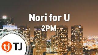 [TJ노래방] Nori for U - 2PM  / TJ Karaoke