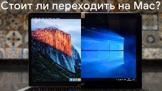 Стоит ли переходить с Windows на macOS?