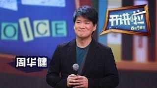 《开讲啦》 歌手周华健:歌是人生的书签 有没有一首歌会让你想起自己? 20150214 | CCTV《开讲啦》官方频道