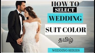 HOW TO SELECT WEDDING SUIT COLOR | WEDDING SERIES |  THE GENTLEMAN FASHION TAMIL