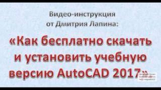 Как скачать бесплатно и установить AutoCAD 2017