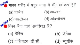 Top 50 science questions part-9 for railway group d, loco pilot, technician//rpf, ssc, vdo & all