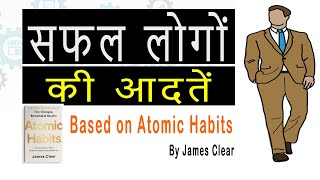 Atomic Habits Book Summary in Hindi By James Clear || Lastly Spoken