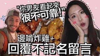 """""""韓國人對香港的看法?"""" """"你的男友看起來很不可靠?""""邊啃炸雞邊回不記名留言!   Lizzy Daily"""