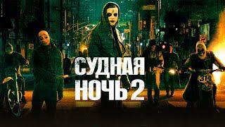 ТРЕШ ОБЗОР фильма Судная Ночь 2
