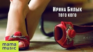 ИРИНА БИЛЫК - TOГО КОГО [OFFICIAL AUDIO]