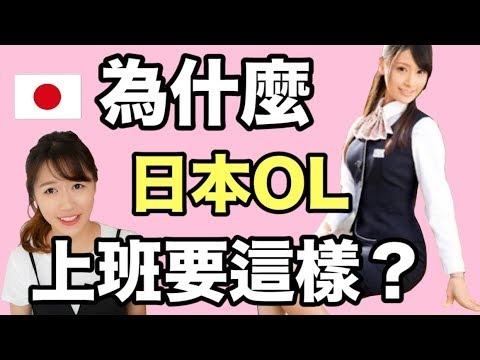 為什麼日本上班族OL要這樣 ?3件日本OL會做的事!