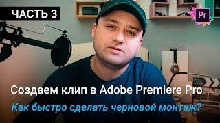 Заканчиваем черновой монтаж видео - Делаем клип в Premiere Pro   Уроки Adobe Premiere Pro CC 2017