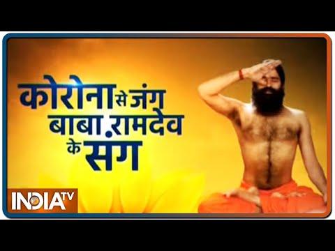 अंतरराष्ट्रीय योग दिवस पर कोरोना से लड़ने का संकल्प स्वामी रामदेव के संग