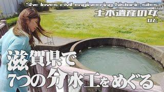 【土木遺産の女】分水工めぐり