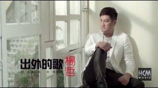 【首播】楊哲-出外的歌(官方完整版MV) HD