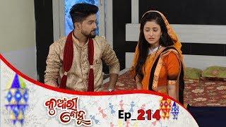 Kunwari Bohu | Full Ep 214 | 17th June 2019 | Odia Serial – TarangTV