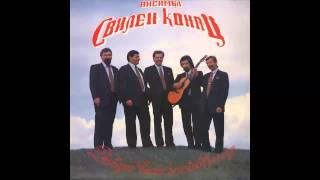 Svilen Konac - Kocovo oro - (Audio 1990) HD