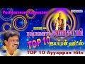 டாப் 10 புஷ்பவனம் குப்புசாமி ஐயப்பன் பாடல்கள்   Pushpavanam Kuppusami Ayyappan Songs