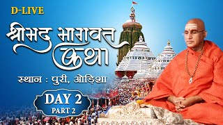 Shrimad Bhagwat Katha by Swami Avdheshanand Giriji Maharaj in Orissa Day 2 Part 2
