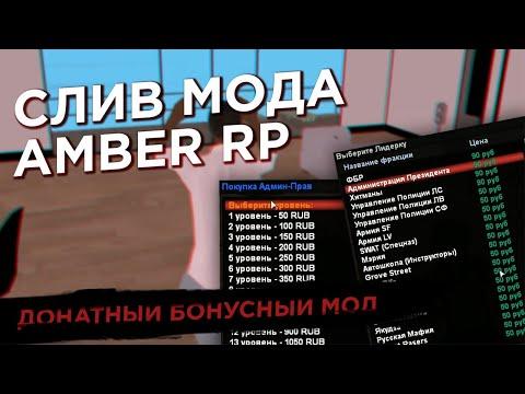 СЛИВ МОДА - БОНУСНЫЙ AMBER RP ДЛЯ GTA SAMP! ПРОДАЖА ЛИДЕРОК!